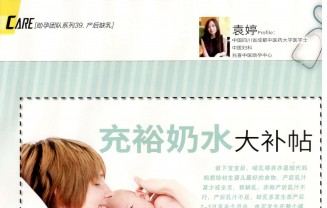 (English) How to increase breast-milk supply ? (1)