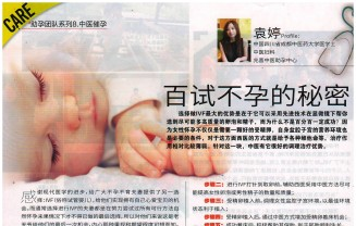 (English) How does Traditional Chinese Medicine (TCM) & Acupuncture help in an IVF Treatment?